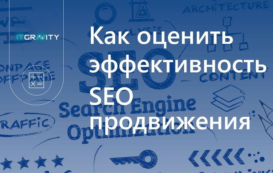 Seo продвижение, эффективность SEO, продвижение сайтов, как продвинуть сайт
