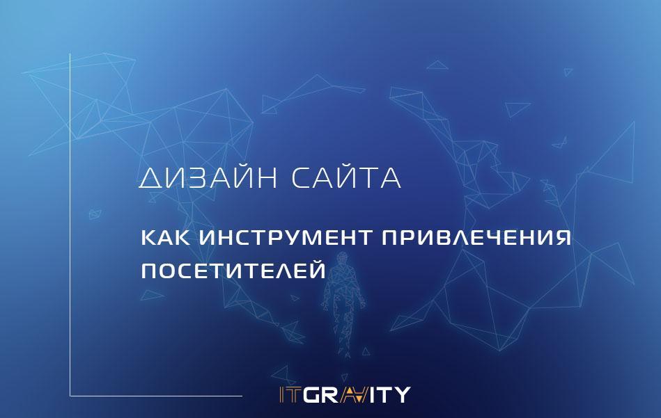 веб дизайн сайта