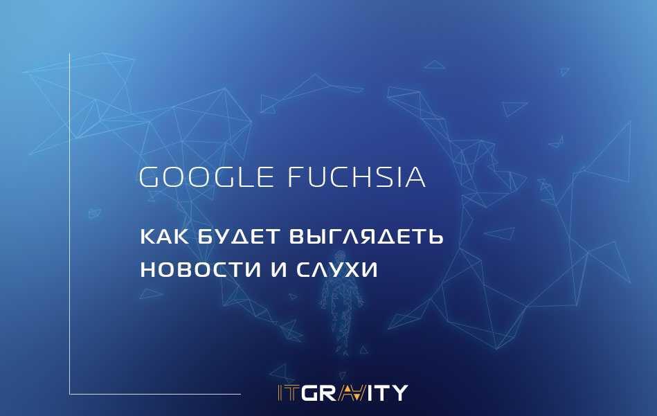 Google Fuchsia новости