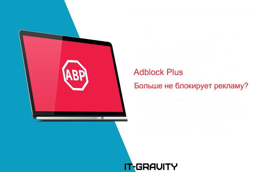 adblock plus abp