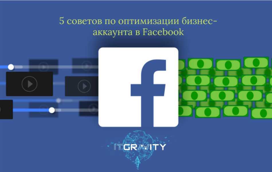 Как оптимизировать страницу в Фейсбук