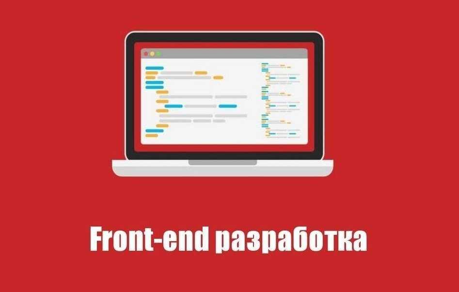 front-end разработка