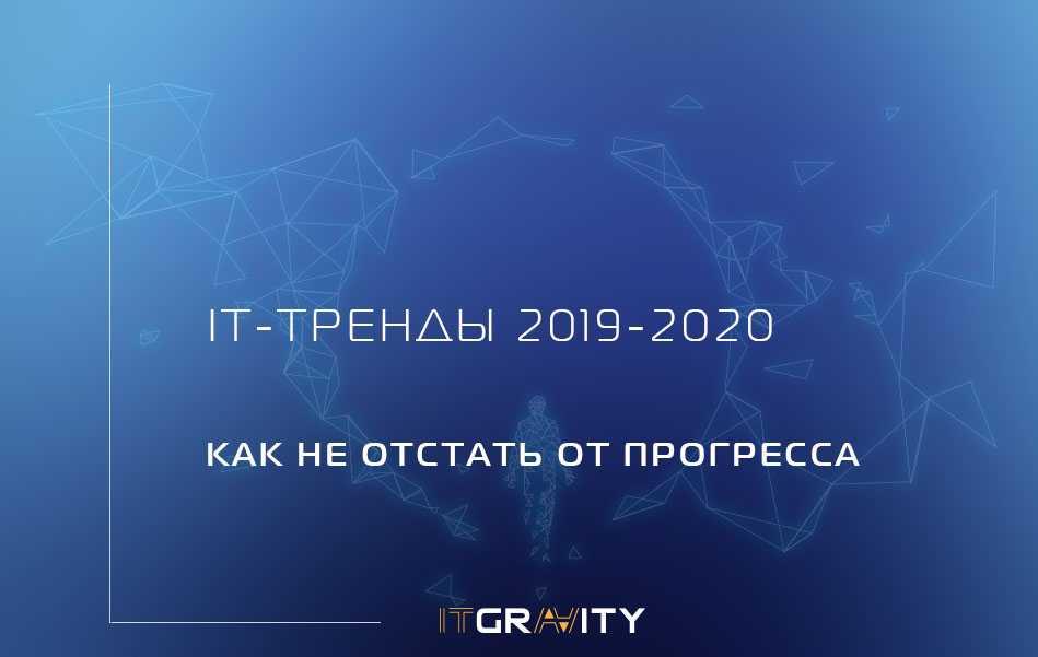 IT тренды 2019