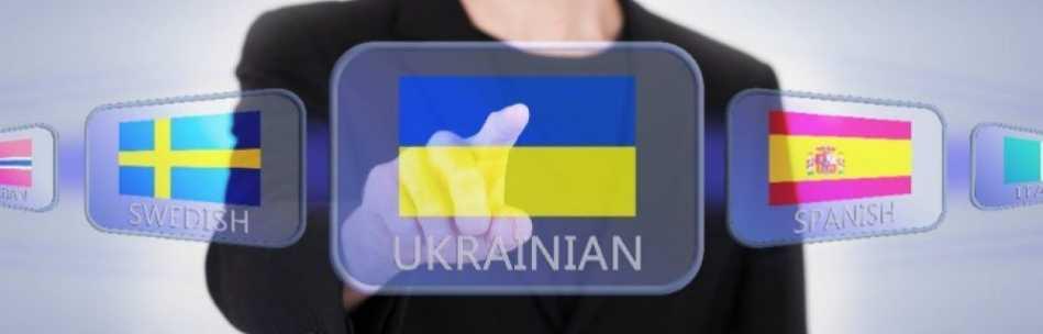Закон об украинском языке: какими должны быть украинские сайты