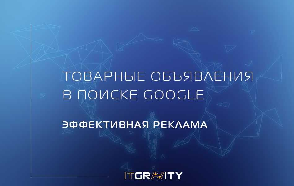 товарные объявления в google поиске
