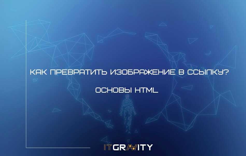 размер картинки html