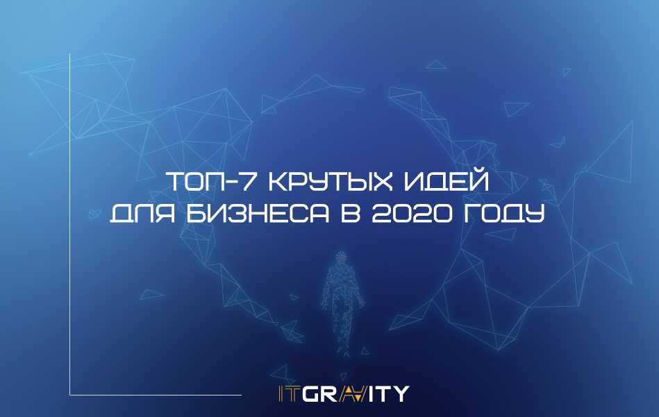 бизнес идеи 2020